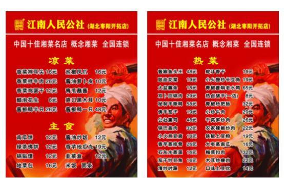 江南公社菜单