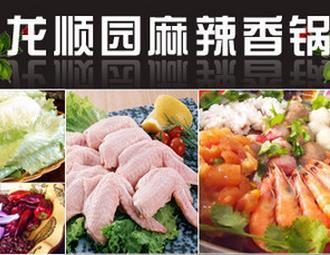 龙顺园麻辣香锅