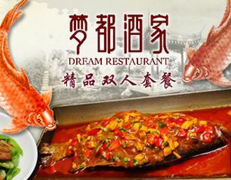 北京梦都酒家