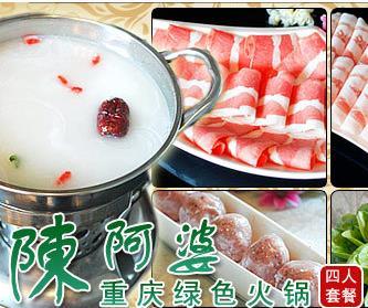 陈阿婆火锅