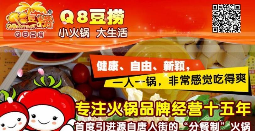 Q8豆捞火锅加盟