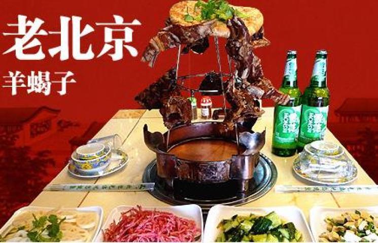 北京羊蝎子加盟