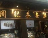 周记茶餐厅