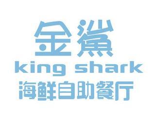 金鲨海鲜自助餐厅