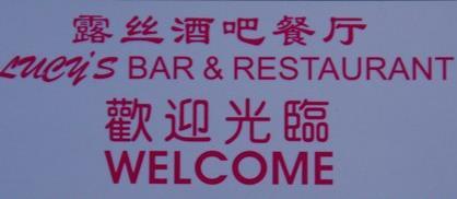 露丝酒吧餐厅