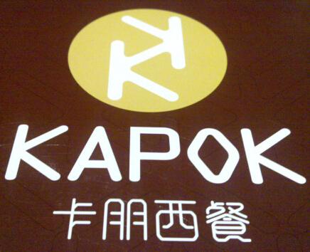 卡朋西餐厅