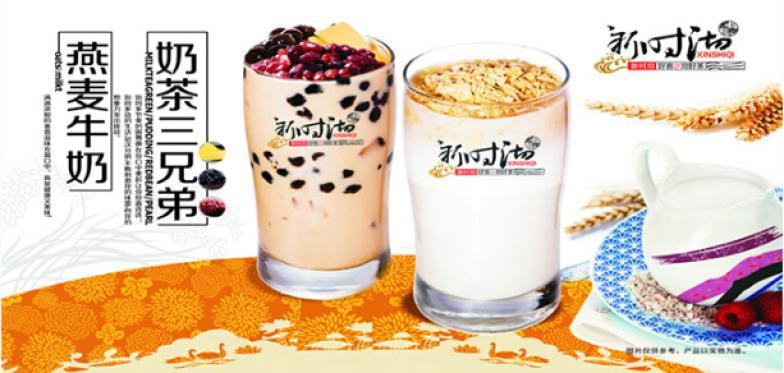 新时沏奶茶加盟
