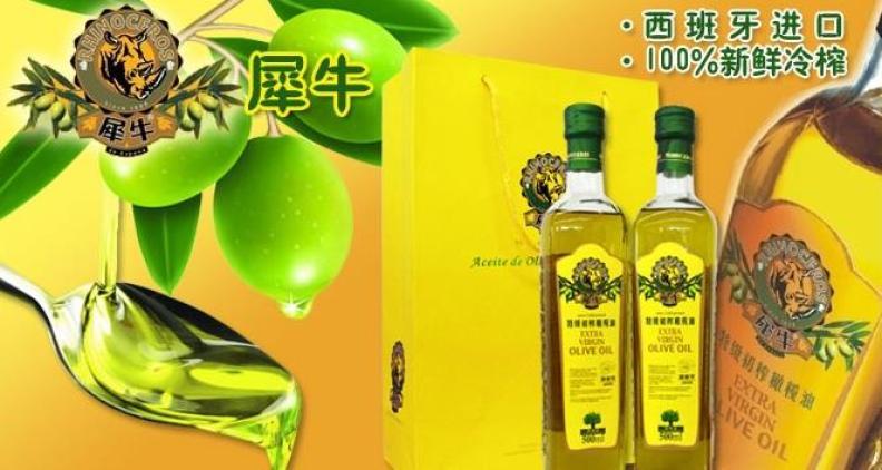 犀牛橄榄油加盟