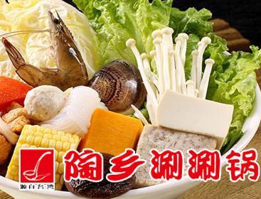 陶乡涮涮锅