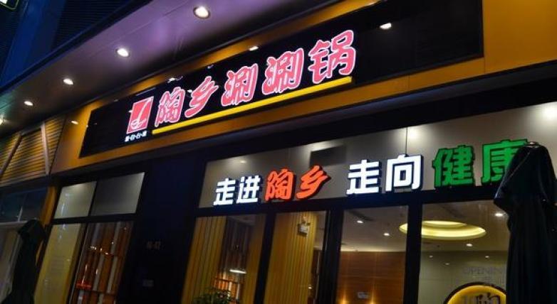 陶乡涮涮锅加盟