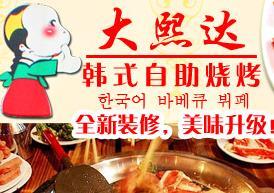 大熙达韩式自助烧烤