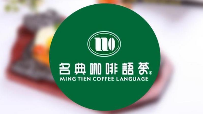 名典咖啡语茶加盟