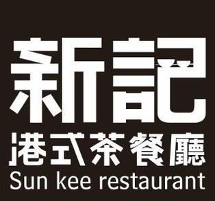 香港新记茶餐厅