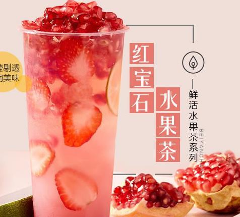 漾漾红贡茶