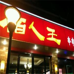 佰人王串串香火锅
