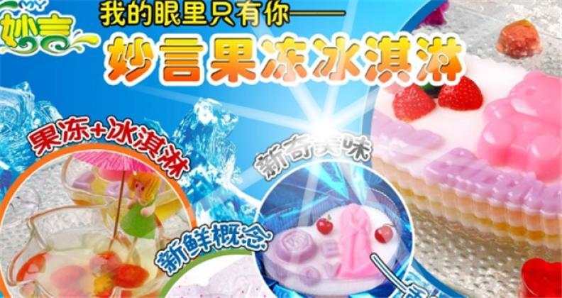 妙言果冻冰淇淋加盟