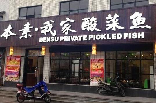 本素我家酸菜鱼加盟店
