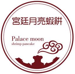 宫廷月亮虾饼