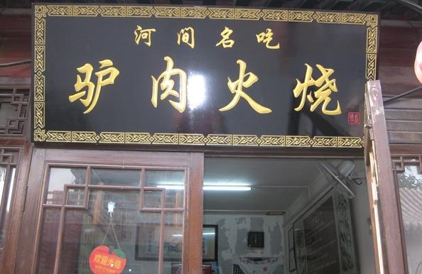 驴肉火烧店