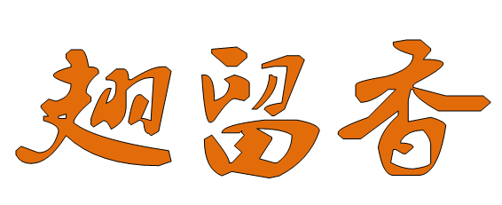 翅留香秘制烤翅店