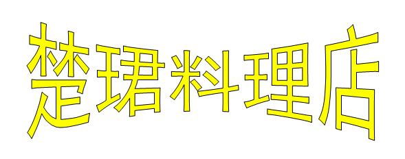 楚珺料理店
