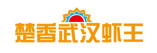 楚香武汉虾王