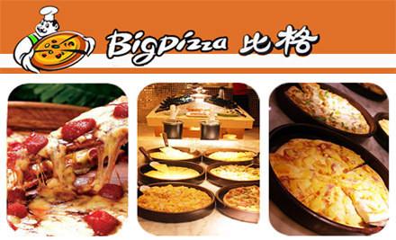 比格披萨加盟