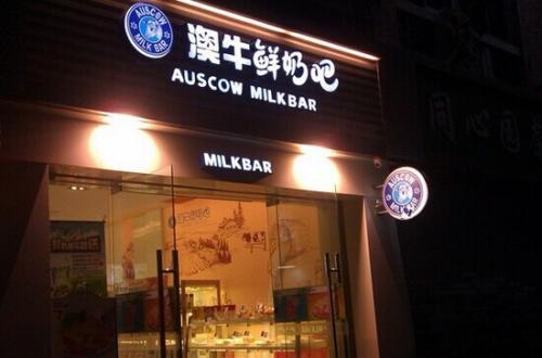 澳牛鲜奶吧