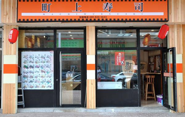 町上寿司加盟店