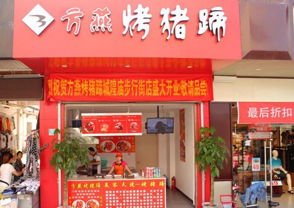 方燕烤猪蹄加盟店