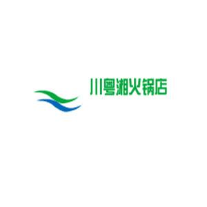 川粤湘火锅店