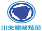 川夫秘制烤鱼