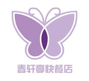 春轩亭快餐店