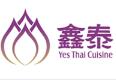 鑫泰泰国料理