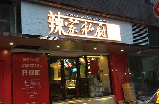 辣家私厨门店