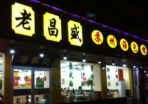 老盛昌门店