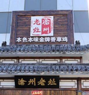 沧州老灶火锅鸡