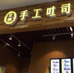 京馔手工吐司
