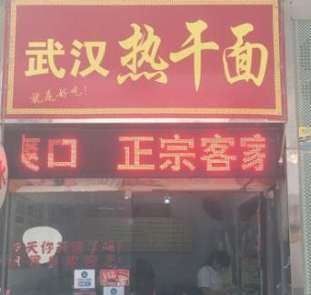 武汉热干面