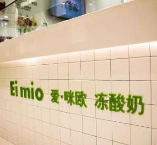 Eimio爱咪欧冻酸奶
