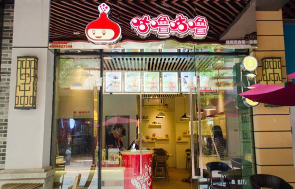 咕噜咕噜饮品店