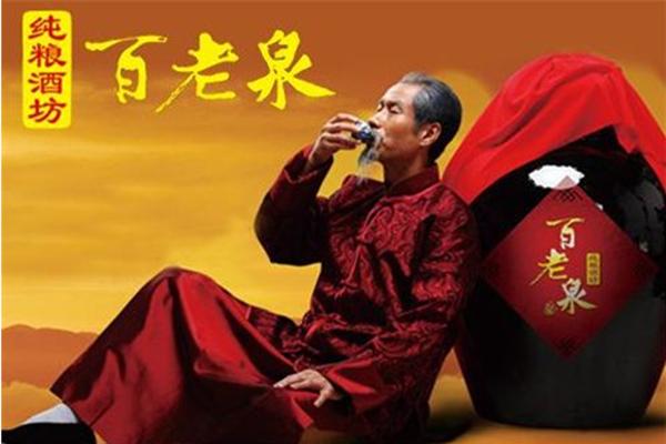 百老泉散酒