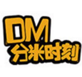 DM分米时刻