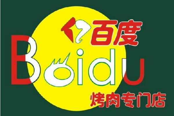 百度烤肉 logo