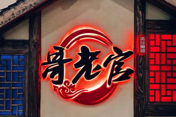 哥老官 logo