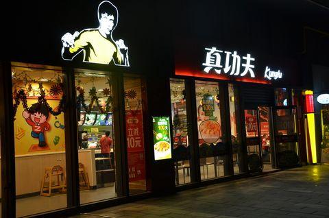真功夫快餐店